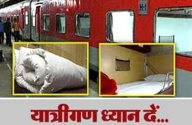 भूलकर भी मत लेना INDIAN RAILWAY में बेडरोल, यात्रियों को हो रही ये बीमारियां
