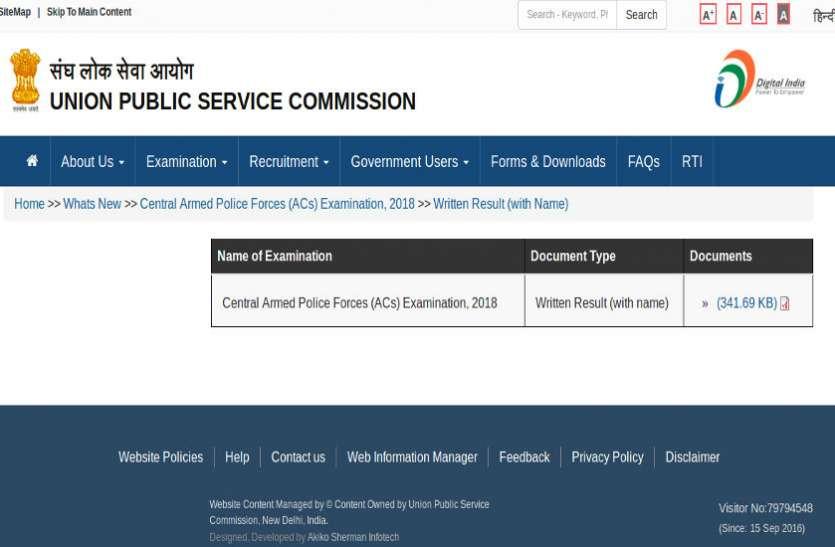 UPSC CAPF Result 2018 जारी, यहां से डाउनलोड करें परिणाम