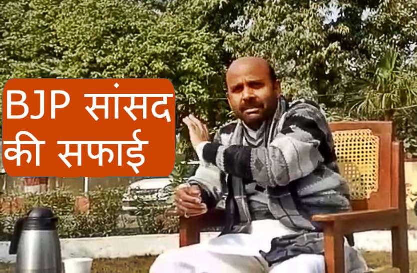 भाजपा सांसद ने बयान पर दी सफाई, मीडियाकर्मियों को भेजेंगे नोटिस, कहा था 'सैलरी कम है तो, चोरी तो करनी ही पड़ेगी'