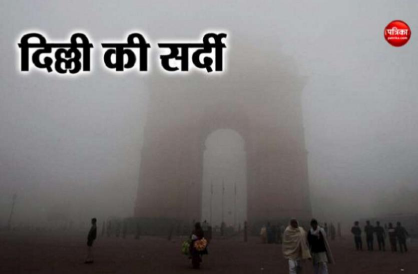 सर्द हवाओं की जद में उत्तर भारत, दिल्ली में धुंध ने बढ़ाई लोगों की मुश्किल