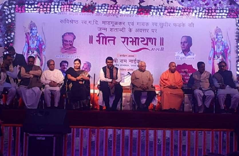 राज्यपाल राम नाइक ने किया गीता रामायण का शुभारंभ, मंच पर नजर आये सीएम योगी व फडणवीस