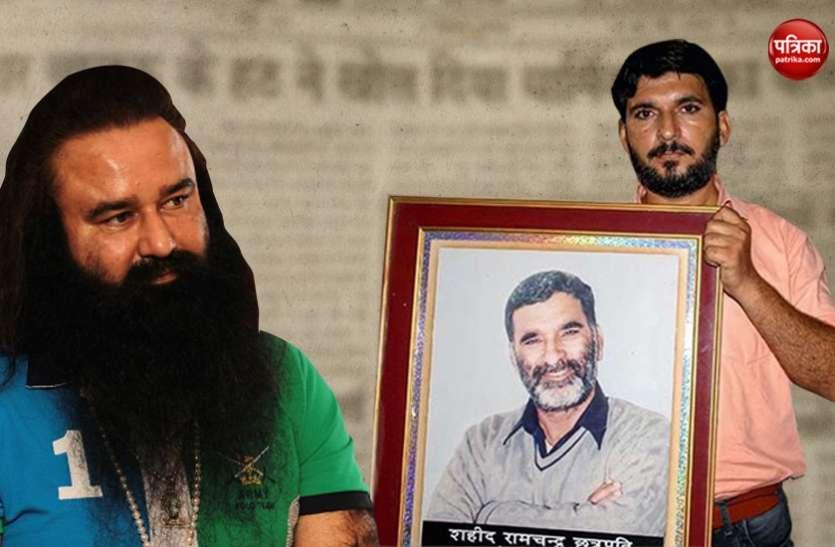 पत्रकार रामचंद्र छत्रपति के बेटे अंशुल बोले- राम रहीम जैसे इंसान को जिंदा रहने का हक नहीं