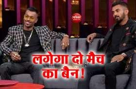 दो मैचों के लिए बैन होंगे राहुल और पांड्या! बीसीसीआई ने बयान को बताया बेहूदा
