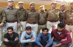 चार पुलिसकर्मियों के बेटे निकले लूटेरे, गिरफ्तार