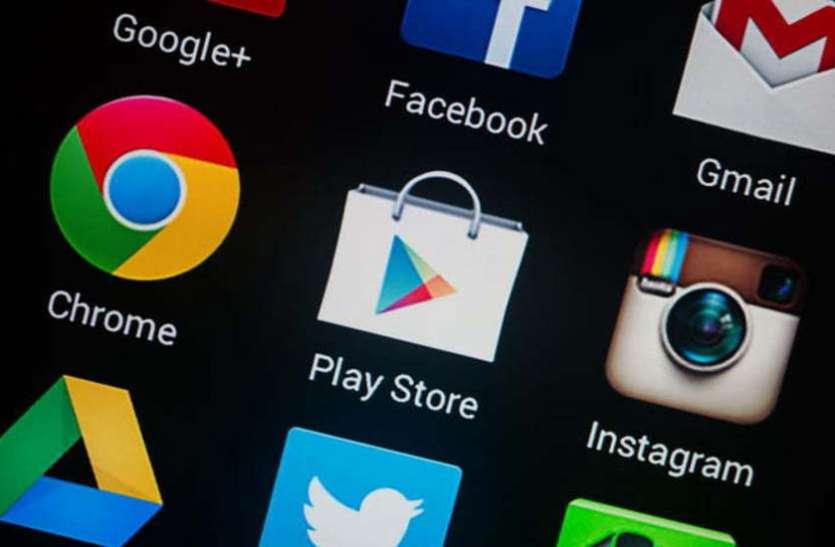 अगर आपके फोन में है ये Apps तो आज ही करें डिलीट, वरना हो जाएगा बड़ा नुकसान