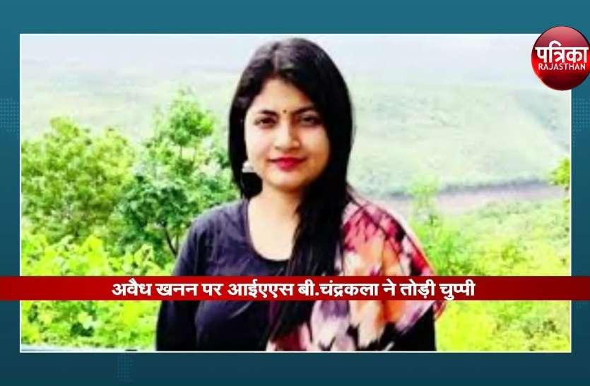 आईएएस बी चंद्रकला ने लिंक्डइन पर पोस्ट की कविता