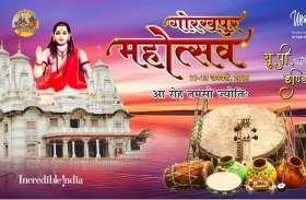 गोरखपुर  महोत्सव का आगाज, बालीवुड सितारों के नाम होगी शाम