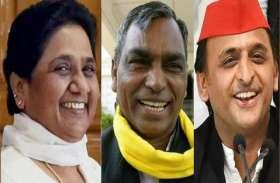 सपा-बसपा गठबंधन के ऐलान के ठीक पहले बीजेपी की सहयोगी पार्टी ने उठाया बड़ा कदम