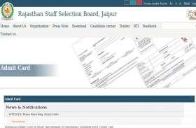 RSMSSB NTT 2018 Admit Card इस प्रकार कर सकेंगे डाउनलोड, परीक्षा 10 फरवरी को