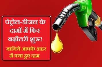 फिर महंगा हुआ पेट्रोल-डीजल, जानिए क्या हुए आपके शहर में दाम