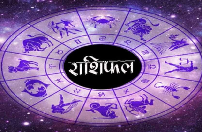 आज का राशिफल 12 जनवरी 2019: आज का दिन मिथुन राशि के जातकों के लिए रहेगा बेहद शुभ
