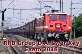 RRB Group D Answer Key एक ही क्लिक में इस प्रकार करें डाउनलोड