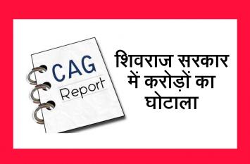 मुख्यमंत्री बोले - दोषियों पर करेंगे कड़ी कार्यवाही, कैग रिपोर्ट से खुली पिछली सरकार की पोल