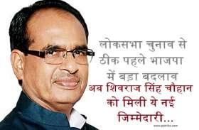 शिवराज सिंह चौहान बने BJP के राष्ट्रीय उपाध्यक्ष