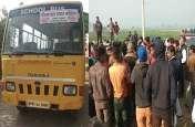 Big Breaking- छात्रों को स्कूल ले जा रही बस पर हमला, बस को रोक हमलावरों ने सरिया डंडों से पीटा, आधा दर्जन छात्र घायल