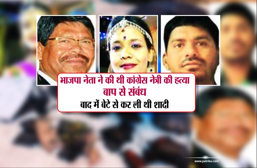 भाजपा नेता ने की थी कांग्रेस नेत्री की हत्या, बाप से संबंध, बाद में बेटे से कर ली थी शादी