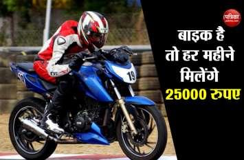 आपके पास है मोटरसाइकिल तो हर महीने मिलेंगे 25 हजार रुपए, इस तारीख तक है मौका