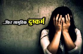 झारखंड: सौतेली मां से झगड़ कर निकली युवती से सामूहिक दुष्कर्म, दो गिरफ्तार