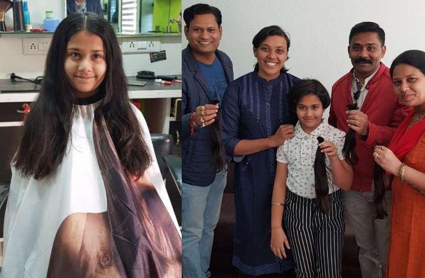 युवा दिवस पर 11 साल की बच्ची ने दिया बड़ा संदेश, कैंसर पीडि़तों के लिए दान किए अपने बाल