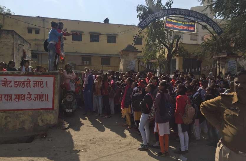 video : उदयपुर की मीरा गर्ल्स कॉलेज की छात्राओं काेे आखिर क्यों आया गुस्सा..