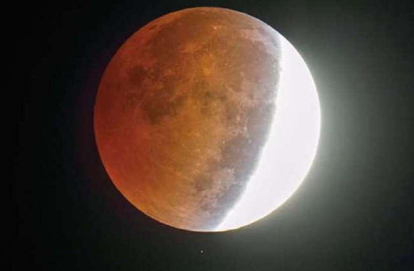 lunar eclipse 2019 : इन मंत्रों के जाप से चंद्रग्रहण का नहीं पड़ेगा दुष्प्रभाव