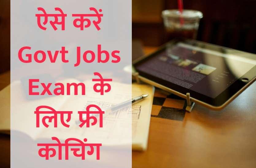 इन वेबसाइट्स पर आप फ्री में कर सकते हैं Govt Jobs Exam की कोचिंग