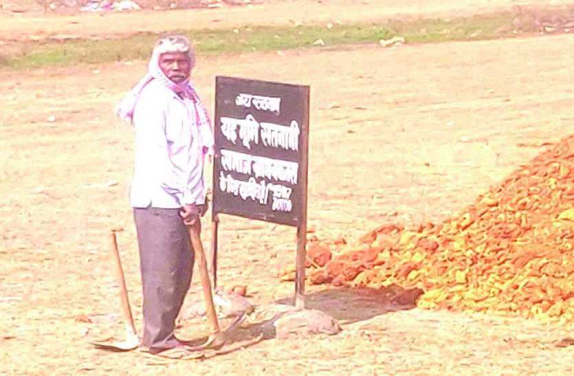खुद को मंत्री शिव डहरिया का रिश्तेदार बताकर निजी जमीन पर किया कब्जा