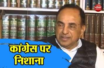 एसपी-बीएसपी गठबंधन के बहाने स्वामी ने साधा कांग्रेस पर निशाना, 'पार्टी नेहरू परिवार के कब्जे में है'