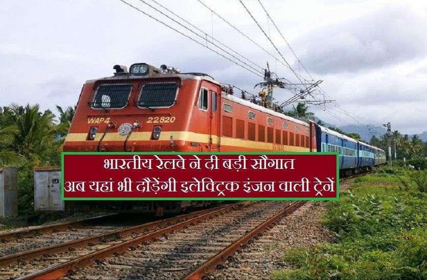 VIDEO : जून तक दौड़ेगी उदयपुर - दिल्ली इलेक्ट्रिक ट्रेन, मार्च तक काम पूरा होने की उम्मीद