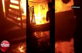 VIDEO बड़ी खबर: फ्लैटो के अंदर चंद मिनटों में लगी आग, मचा हहाकार, 1 की मौत, कई झुलसे