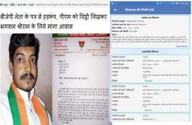 BJP नेता ने फिर लिखा PM मोदी को पत्र, रामलला के लिये मांगा PM आवास, यूपी सरकार की लापरवाही पर दी आंदोलन की चेतावनी