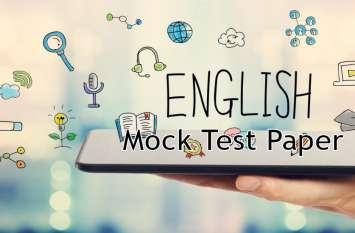 English Mock Test Paper: इस पेपर के जरिए जांचें अपनी तैयारी