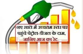 उच्चतम स्तर पर पहुंचा पेट्रोल-डीजल का नए साल में रेट, जानिए आज के दाम