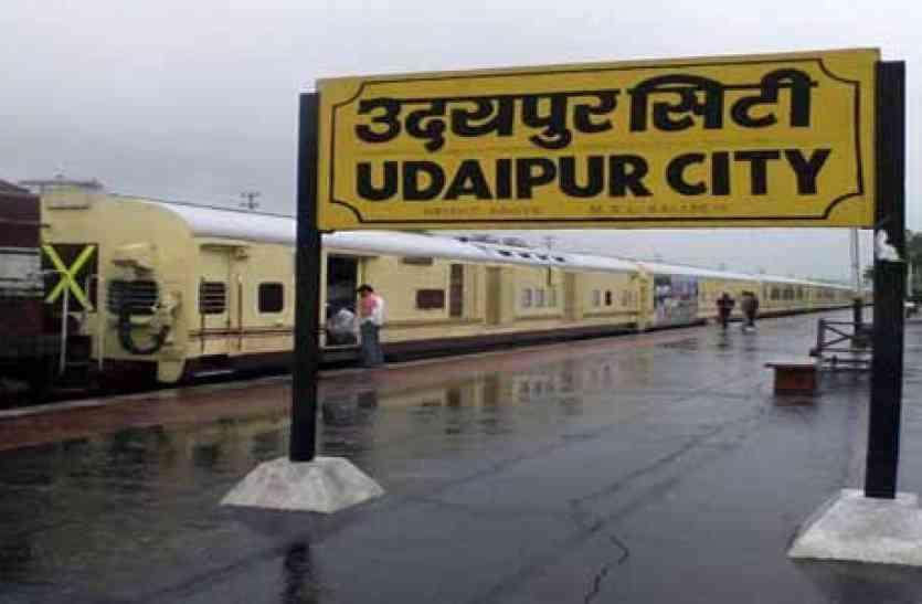 उदयपुर सिटी रेलवे स्टेशन पर होने जा रहा है कुछ खास, ढ़ाई करोड़ रुपए होंगे खर्च...