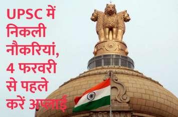 UPSC सहित यहां निकली शानदार नौकरियां, 4 फरवरी से पहले करें अप्लाई