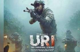 URI Box Office Collection Day 2: 'उरी' की कमाई में आया जबरदस्त उछाल, बाकी फिल्मों को छोड़ा पीछे...