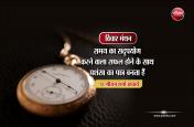 विचार मंथन : समय का पालन मानव-जीवन का सबसे महत्त्वपूर्ण संयम है- पं. श्रीराम शर्मा आचार्य
