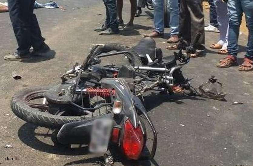 दो बाइक की आपस में हुई ऐसे टक्कर की उड़ गए परखच्चे, दो घायल