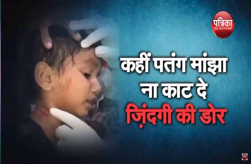 VIDEO: चार दिन के दौरान चाइनीज मांझे से दो बच्चों की हुई मौत