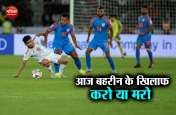 Asia Cup Football : आज बहरीन के खिलाफ अहम मैच खेलेगा भारत