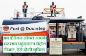अब इंडियन ऑयल आपके घर तक पहुंचाएगा पेट्रोल, डीजल, ऐसे करें बुकिंग