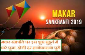 Makar Sankranti 2019 : मकर संक्रांति पर इस शुभ मुहूर्त में करें पूजा, होगी हर मनोकामना पूरी