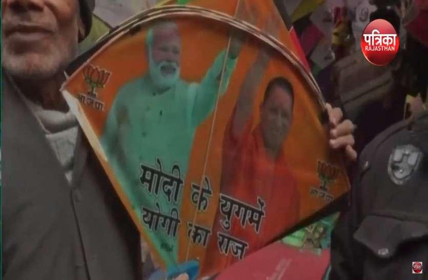 मोदी संग योगी ने भरी उड़ान, राजनीतिक सितारे पहुंचे आसमान में : देखें वीडियो
