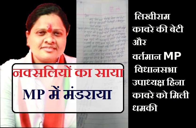 MP में फिर मंडराया नक्सलियों का खतरा! हिना कावरे को मिली नक्सल धमकी