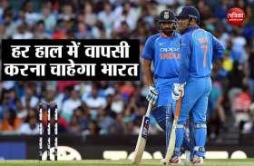 AUS vs IND : सीरीज में वापसी करना चाहेगा भारत, ये होगा टीम कॉबिनेशन