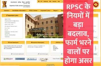RPSC के नियमों में होगा बदलाव, भर्ती फार्म भरने वालों पर होगा ये बड़ा असर