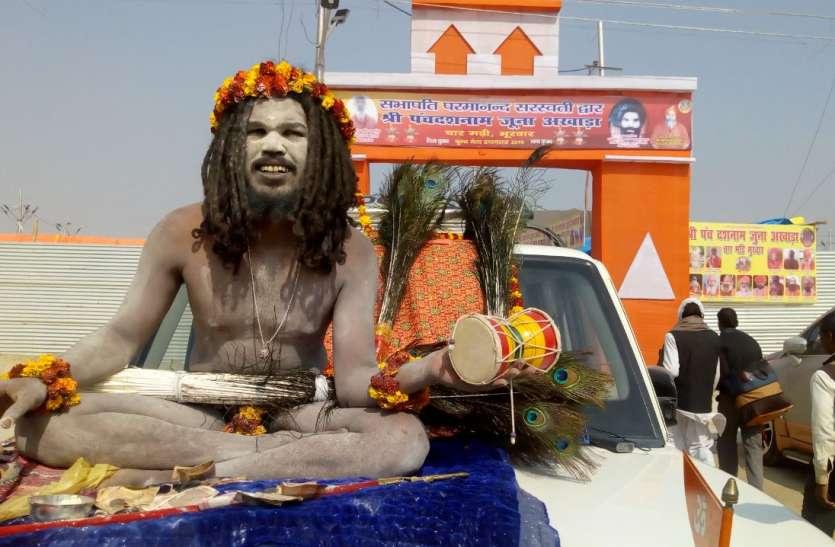 #KUMBH 2019: कुंभ में स्कार्पियो पर 'बाबा' अजयानंद ने जमाया आसन, कहा पांडाल के लिए लाखों रूपये खर्च न करें साधू-संत