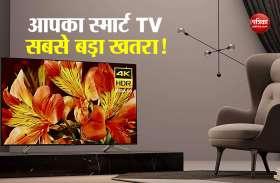 आपके लिए खतरा बना स्मार्ट TV, एेसे चोरी हो रहीं जरूरी जानकारियां