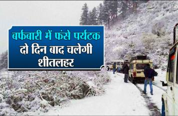 कश्मीर की बर्फबारी से मध्यप्रदेश में शीतलहर! जानिए क्या है मौसम का हाल