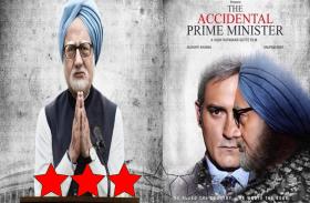 The Accidental Prime Minister: जानें पूर्व पीएम मनमोहन सिंह के रूप में लोगों को कितने पसंद आए अनुपम खेर, देखें मूवी रिव्यू
